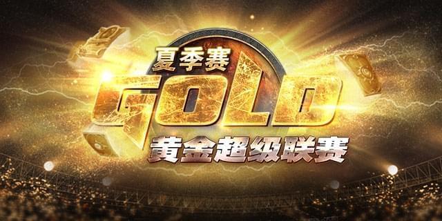 炉石传说黄金超级联赛夏季赛纪录片:冰封夏日