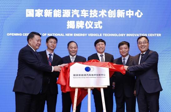 助力科技创新 国家新能源汽车技术创新中心在京成立