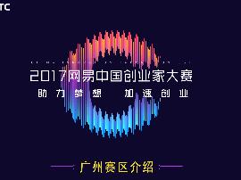 网易中国创业家大赛广州赛区十强新鲜出炉