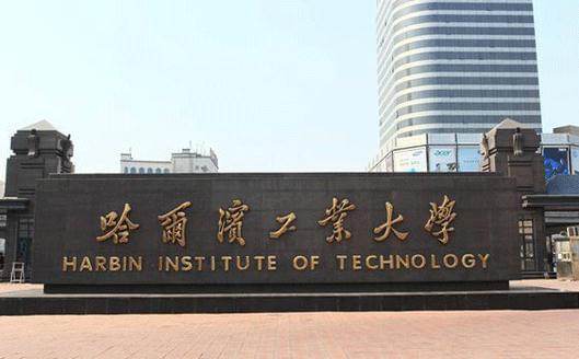 2017年哈尔滨工业大学自主招生:不调剂
