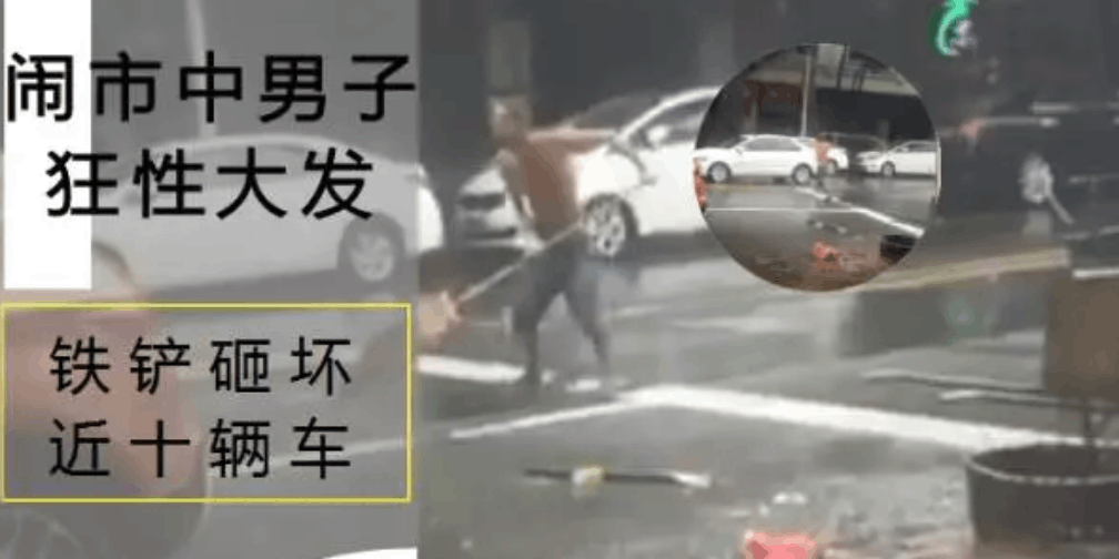 闹市中东莞男子狂性大发 近十辆车被毁
