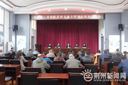 荆州市委第二巡察组向市城管局反馈巡察情况