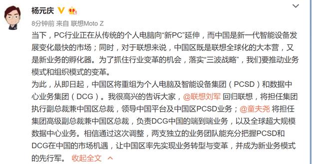 杨元庆宣布刘军回归联想 领导中国区PC手机业务