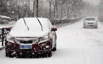 省交管局发布降雪恶劣天气出行安全提示