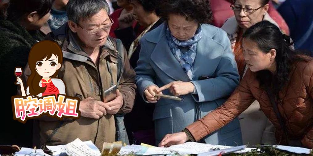 上海老阿姨择婿条件火了 网友:痴心妄想