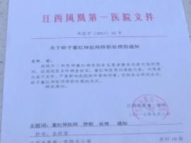 江西凤凰医院:武宁卫计委为医生喊冤 患者已致歉