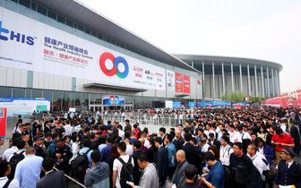 tHIS健康产业领袖峰会启幕: 共建共享健康中国