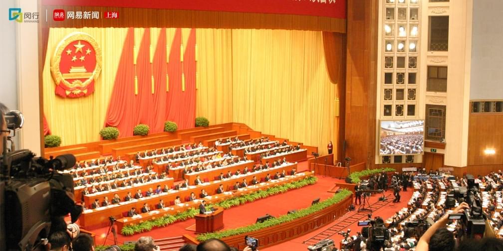 闵行区六届人大一次会议开幕式在线直播