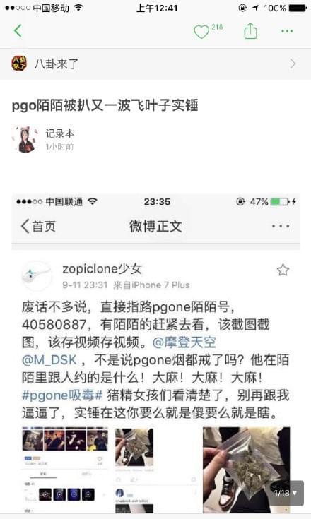 网友晒实锤曝pgone吸毒 粉丝私信骂警察被晒截图