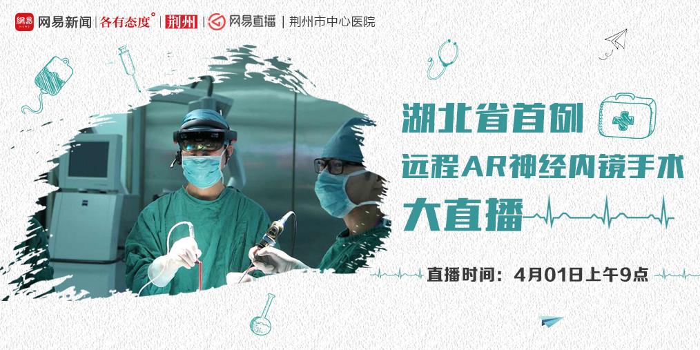 湖北省首例远程AR神经内镜手术大直播