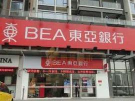 东亚银行:通过东亚前海证券将经纪业务拓展至内地