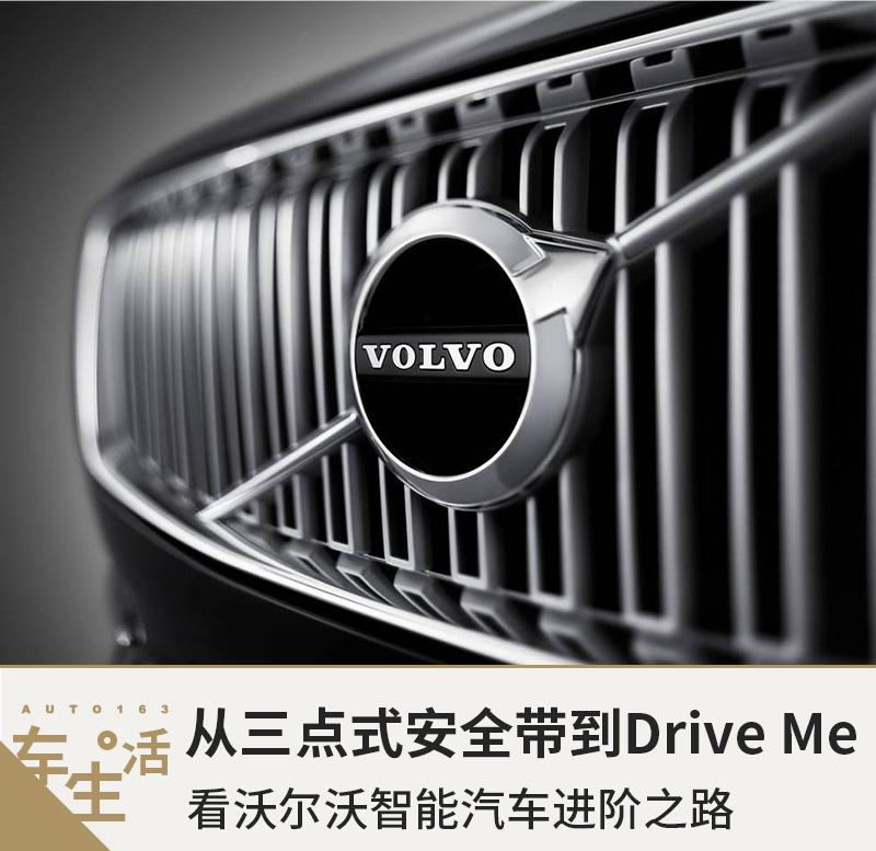 三点式安全带到Drive Me:沃尔沃智能汽车进阶之路