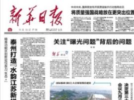 """新华日报头版关注:泰州打造""""水韵江苏新样板"""""""