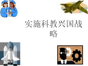 """临猗教科局开展""""维护核心见诸行动""""主题教育"""