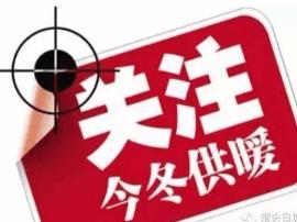 太原:无物业小区可选出代表申请接入集中供热