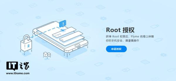 Flyme 7公布之后,魅族悄然开放Root授权