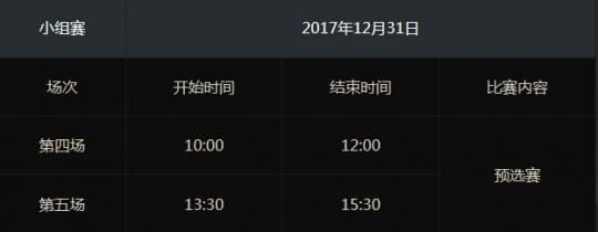 梦幻西游2017武神坛明星赛简介:新增禁选机制