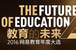 2016年金翼奖:教育的未来
