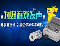 分享鉴赏赢迷你SFC游戏机