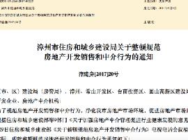 漳州9部门联合发文整治房地产开发销售中介行为