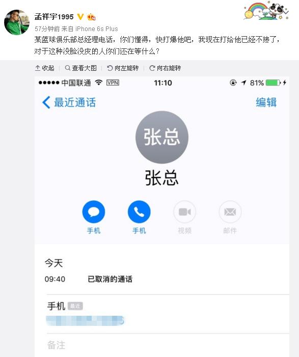孟祥宇公布天津老总电话:快打爆他 你们还等什么