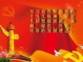 陕州区各单位积极组织学习党的十九大精神