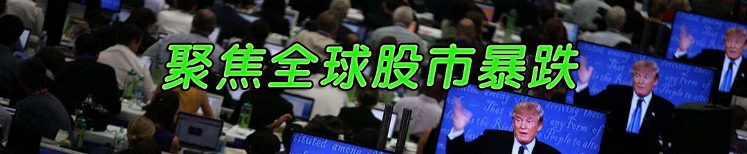 聚焦全球股市暴跌