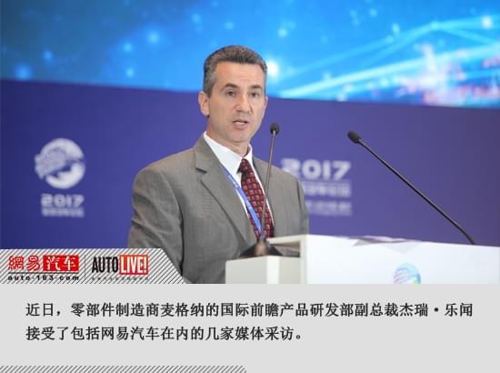 麦格纳:重视中国市场 3年内在华销售额翻番