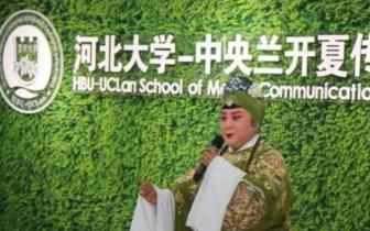 中外国际文化创意周|河北大学中外国际文化创意周