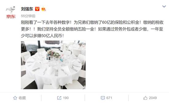 刘强东回怼张近东:去年缴了60亿保险 缴税更多