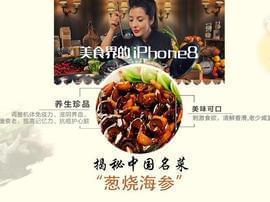 美食界的iPhone8 揭秘中国名菜葱烧海参