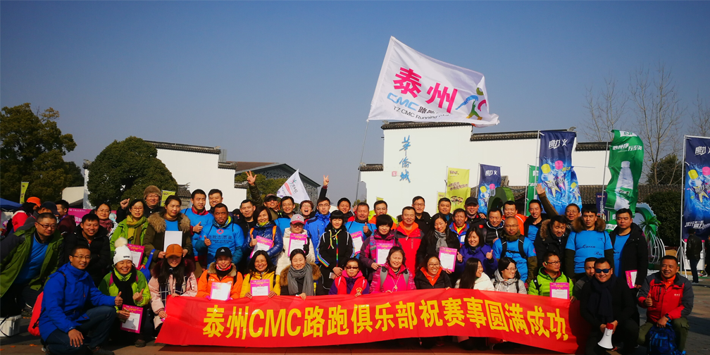 泰州医药高新区CMC路跑俱乐部年终分享会