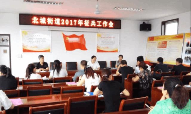原平市北城街道办事处召开2017年征兵工作会