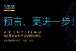 未来论坛2017年会