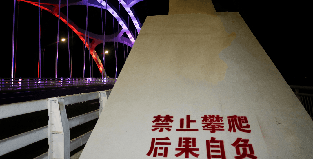 """东海岸大道""""网红桥""""虽美,可别冒险攀爬"""