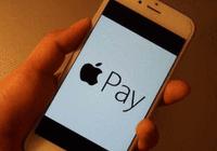 "Apple Pay在华开打补贴战 但""最好的时机已过去"""