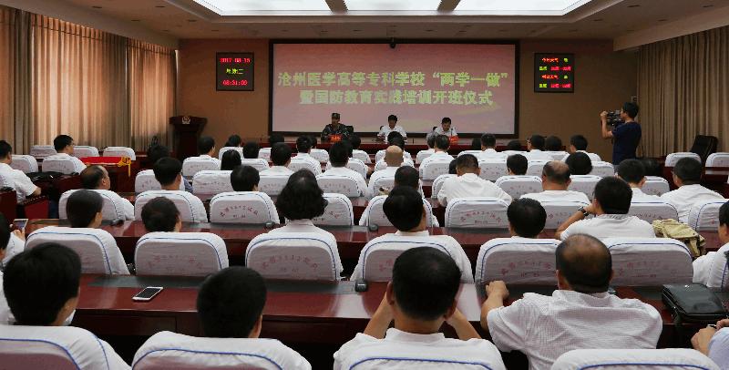 """沧州医专开展""""两学一做""""学习教育培训班活动"""
