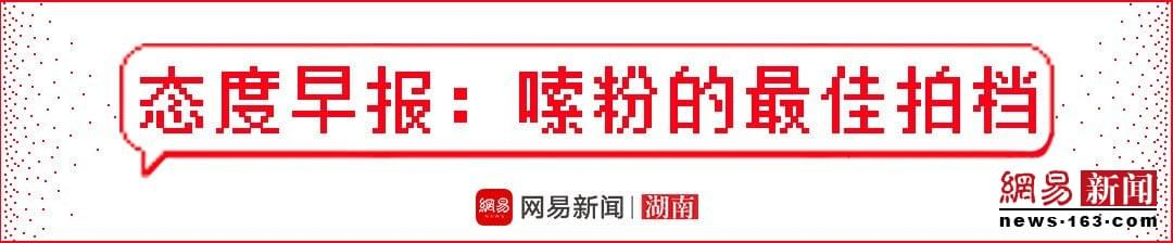 |12月25日湖南早报