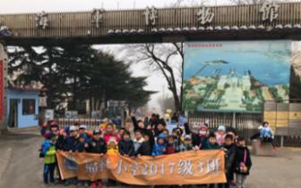 """福林小学开展""""爱祖国 强海军 卫国防""""爱国教育活动"""