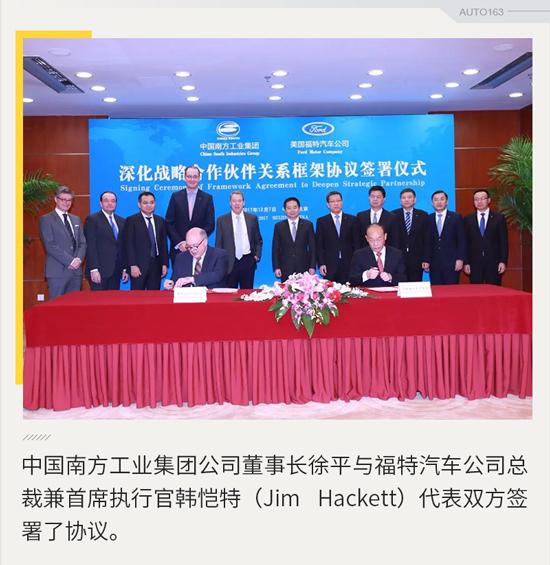 启动林肯国产 长安/福特签署新框架协议深化合作