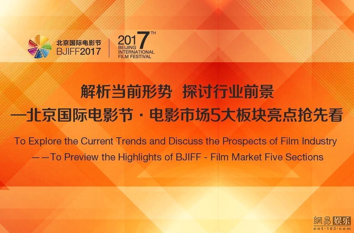 北京国际电影节电影市场5大板块亮点抢先看