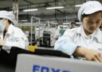 富士康拟投61.54亿元在印度建厂 提供4000个岗位