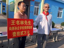 邯郸:七旬老人向母校捐资12万元