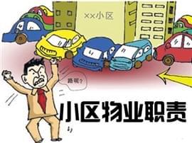 南昌阳明锦城小区业主质疑物业投票程序不规范