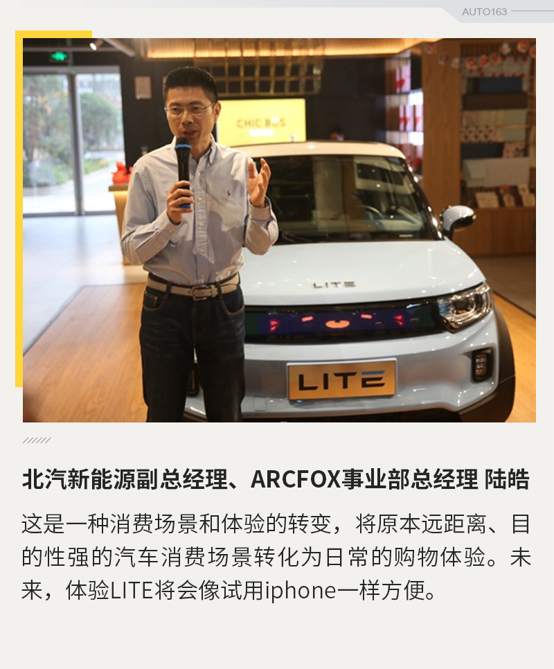 新零售商业模式首发 ARCFOX LITE进驻潮玩科技店