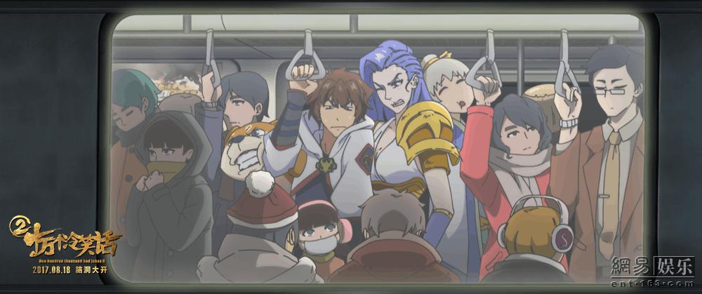 四人挤地铁寻找创世神杖