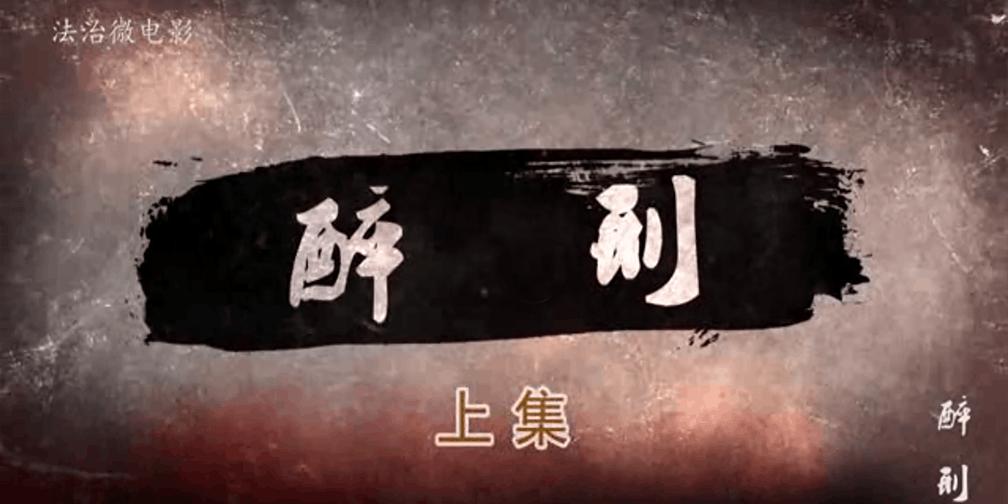 河津交警法治微电影——醉刑(上)