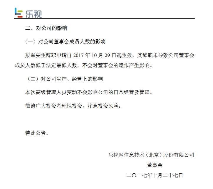 乐视网发布公告:CEO梁军等多名高管申请辞职
