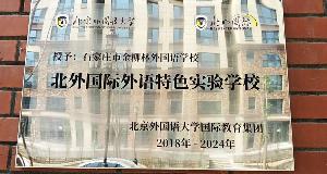 全国首家北外国际外语特色实验学校落户金柳林