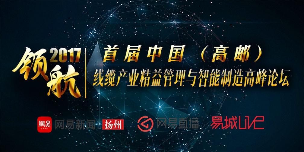 首届中国(高邮)线缆产业精益管理与智能制造高峰论坛
